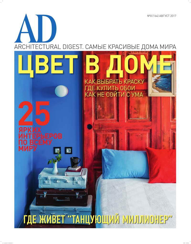 Гостиница BLAGA DOM публикация в AD